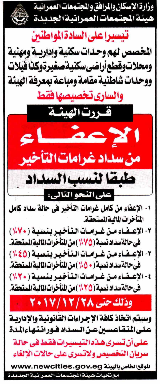 Al Ahram 11 Sep P.1.jpg