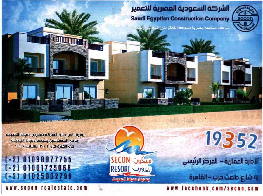 Al Ahram 11 Sep P.7.jpg
