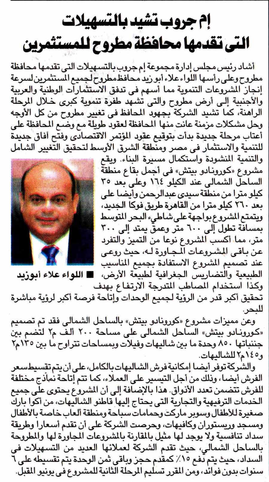 Al Ahram 11 Sep P.8 B.jpg