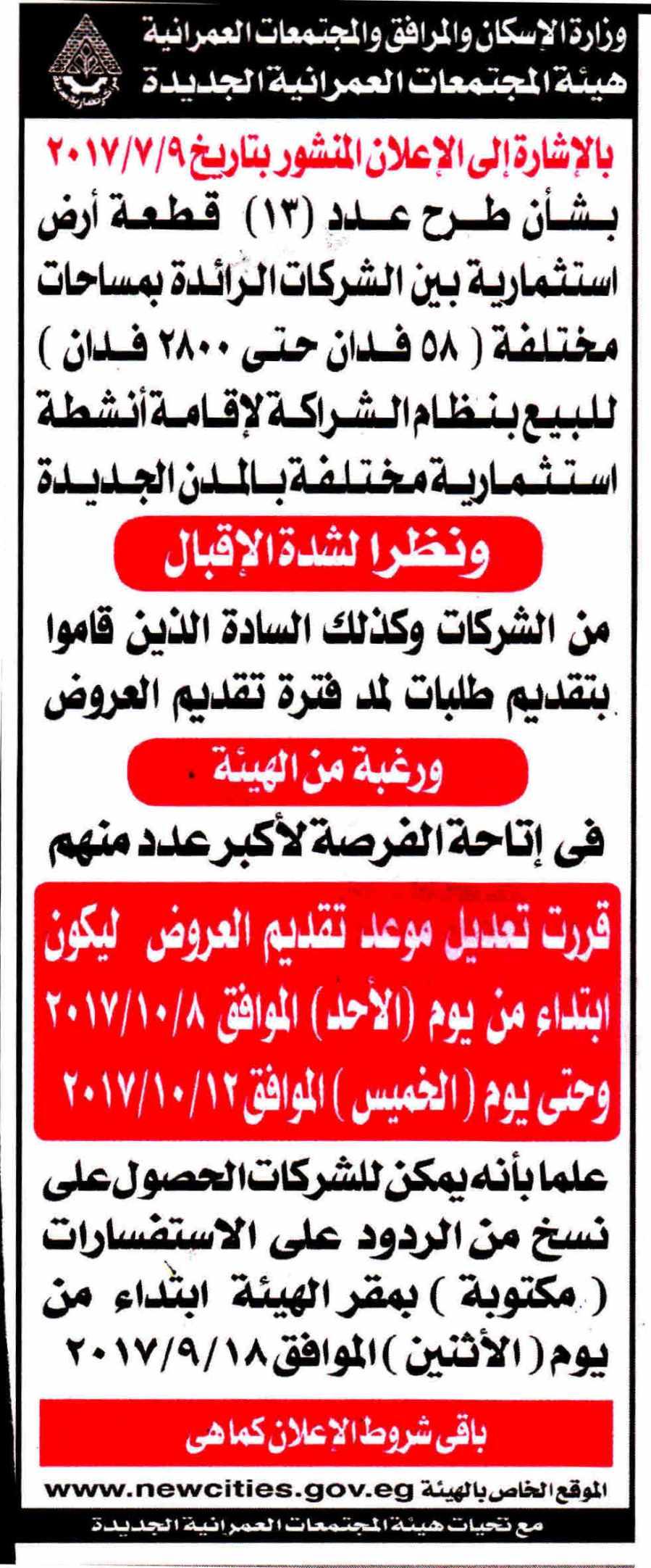 Al Ahram 12 Sep P.1.jpg