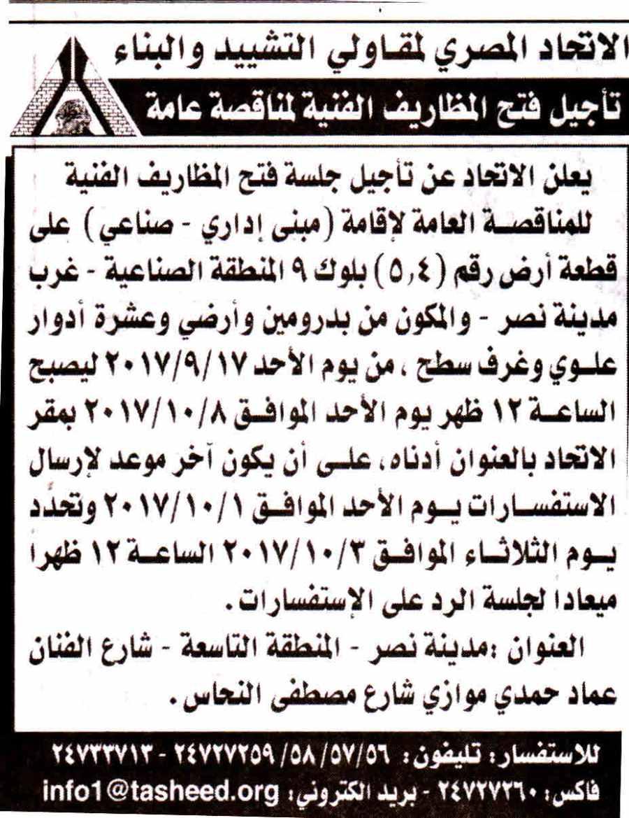 Al Ahram 12 Sep P.3.jpg
