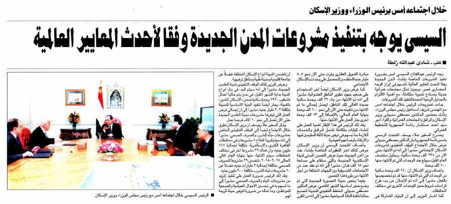 Al Ahram 12 Sep P.4.jpg