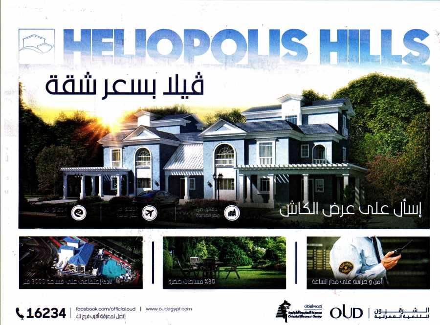 Al Ahram 12 Sep P.5.jpg