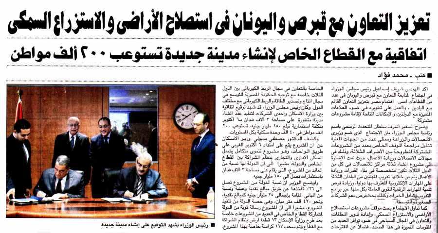 Al Ahram 12 Sep P.8.jpg