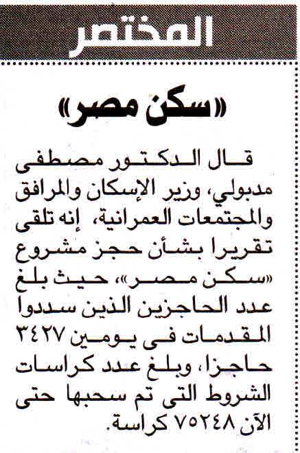Al Ahram 13 Sep P.8.jpg