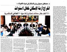 Al Ahram 13 Sep PA.6-7