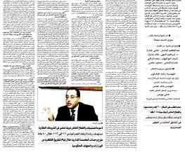 Al Ahram 13 Sep PB.6-7