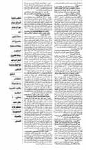 Al Ahram 13 Sep PD.6-7