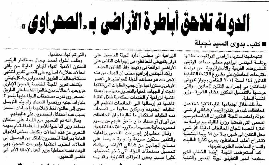 Al Ahram 15 Sep P.10.jpg