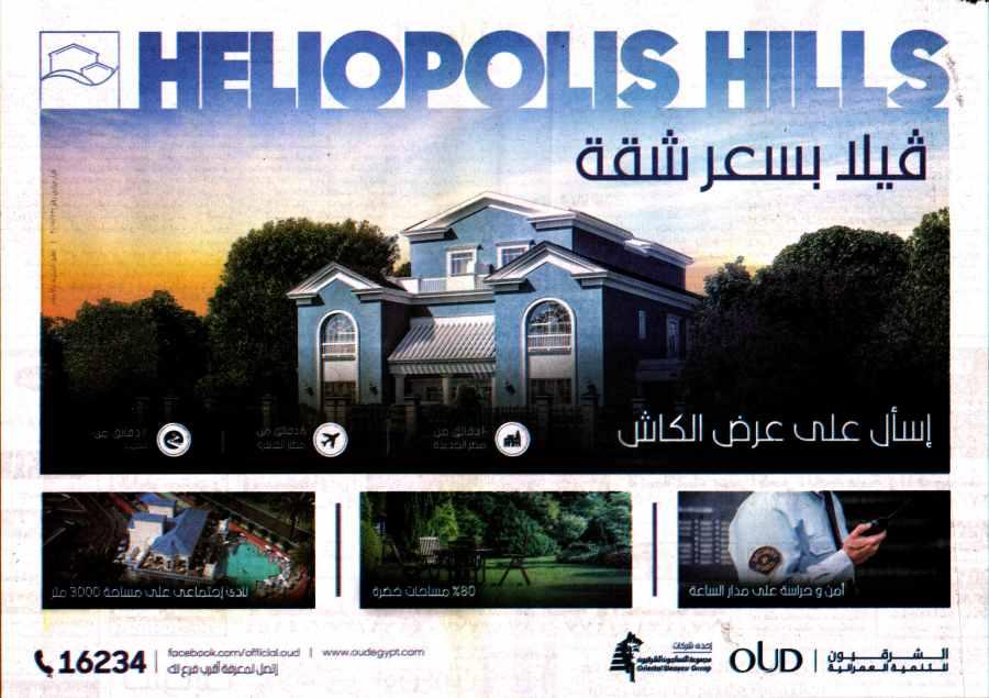 Al Ahram 15 Sep P.13.jpg