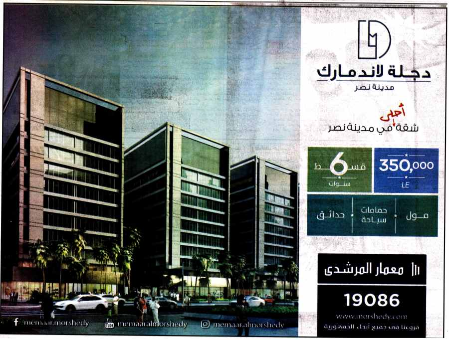 Al Ahram 15 Sep P.23..jpg