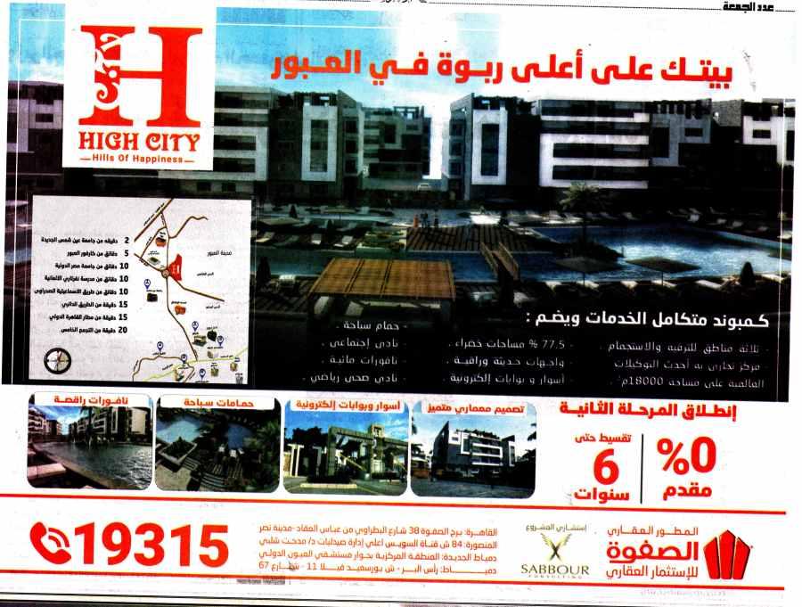 Al Ahram 15 Sep P.23.jpg