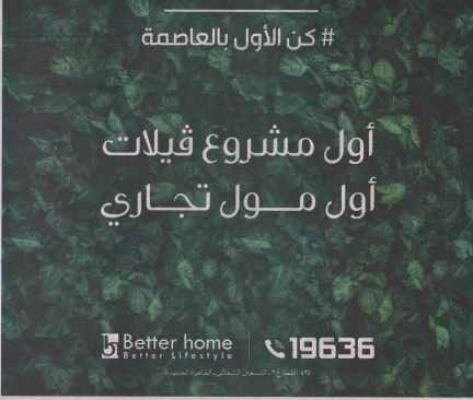 Al Ahram 15 Sep PB.19