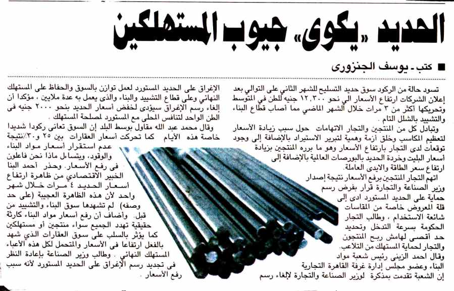 Al Ahram 16 Sep P.9.jpg