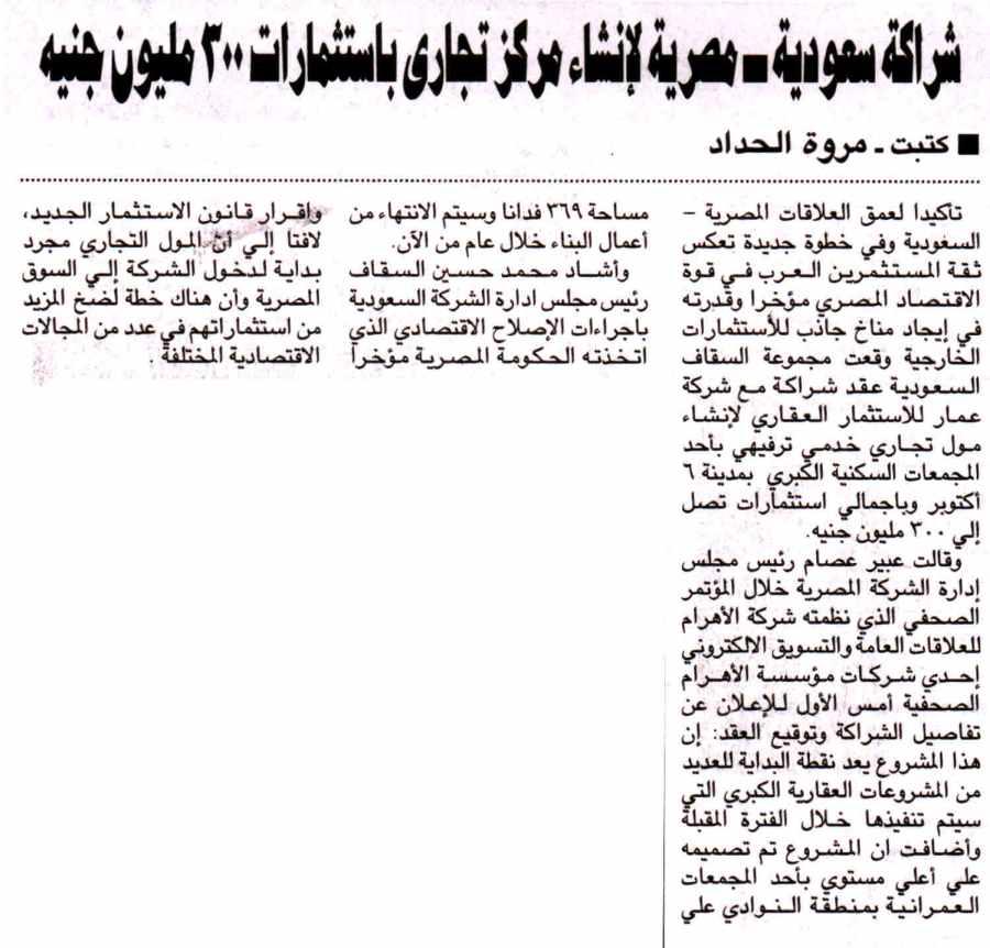 Al Ahram 17 Sep P.9.jpg