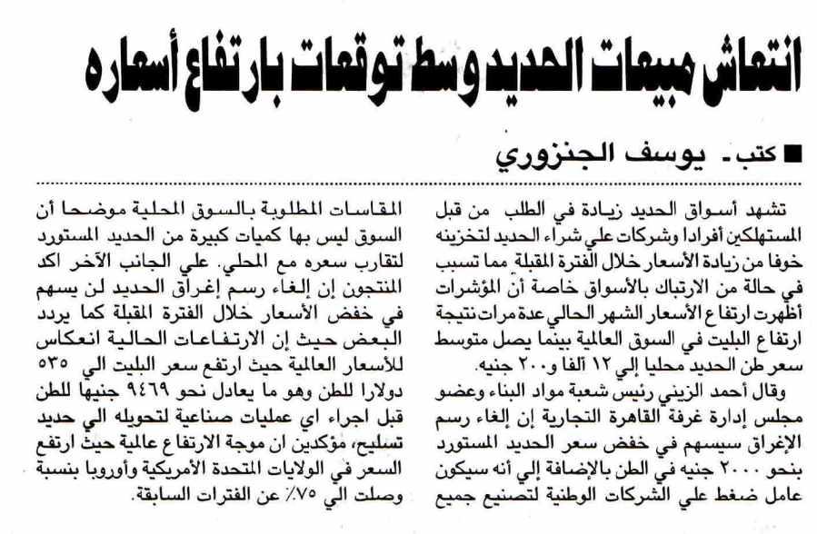 Al Ahram 31 Aug P.5.jpg