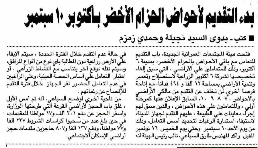Al Ahram 31 Aug P.8.jpg