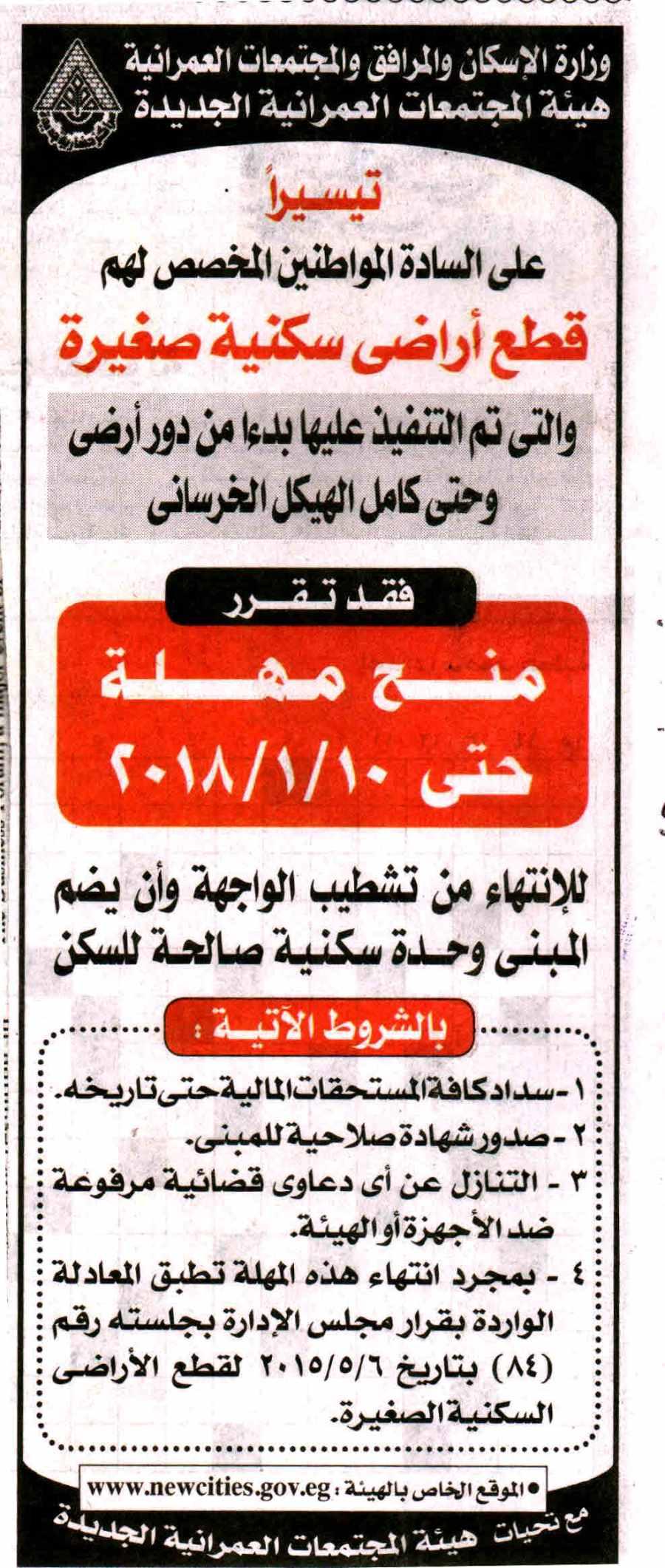 Al Ahram 5 Sep P.1.jpg