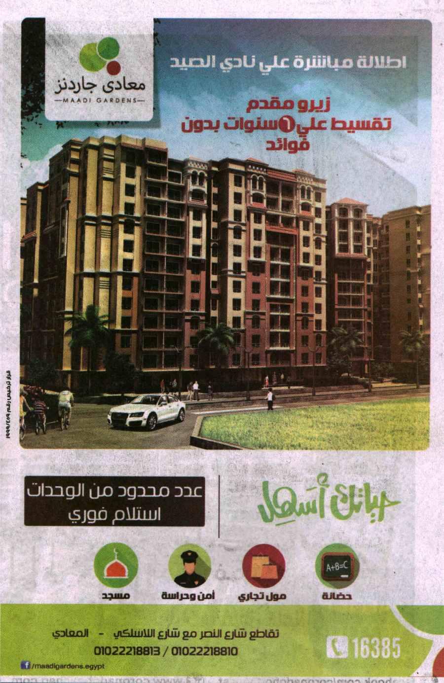 Al Ahram 8 Sep P.18.jpg