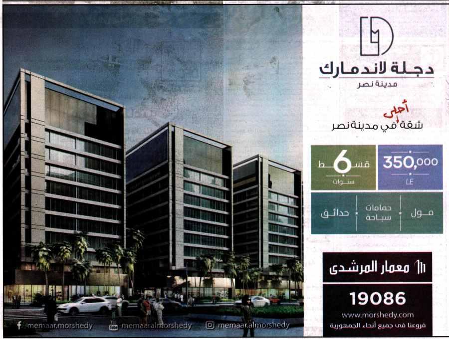 Al Ahram 8 Sep P.19..jpg