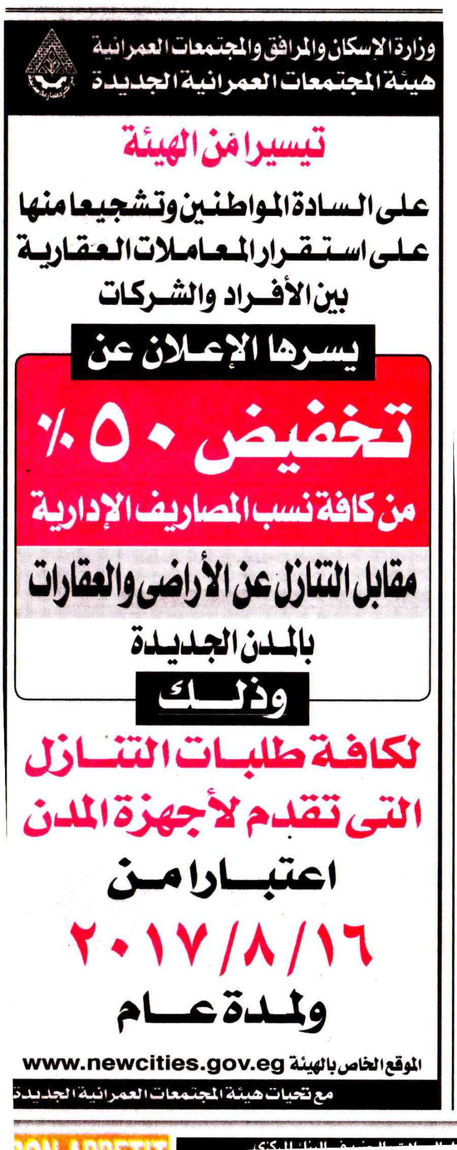 Al Ahram 9 Sep P.1.jpg