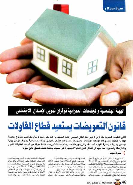 Al Ahram Al Arabi 9 Sep PA.46-47