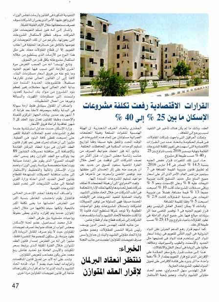 Al Ahram Al Arabi 9 Sep PB.46-47