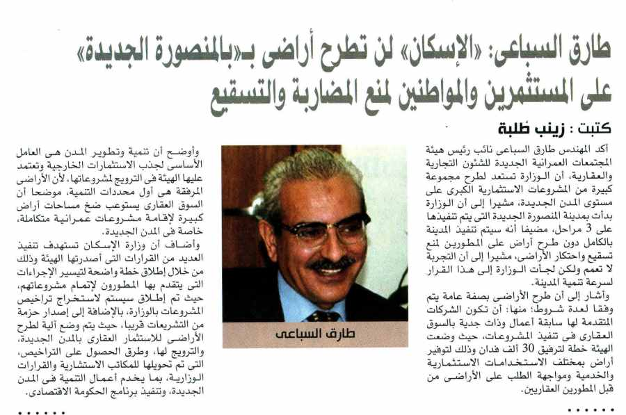 Al Ahram Al Iktisadi 10 Sep P.15..jpg