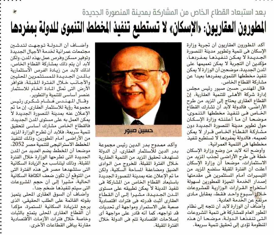 Al Ahram Al Iktisadi 10 Sep P.15.jpg