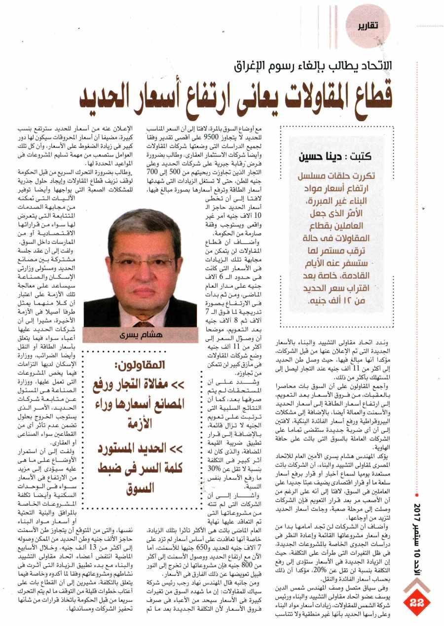 Al Ahram Al Iktisadi 10 Sep P.22.jpg
