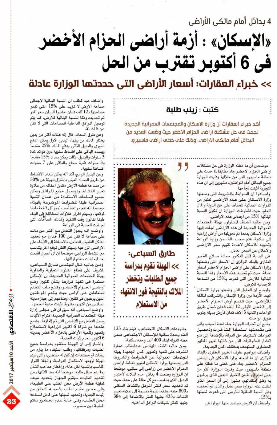 Al Ahram Al Iktisadi 10 Sep P.23.jpg