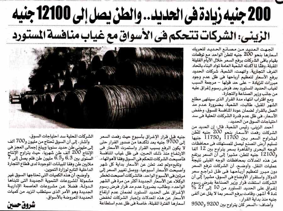 Al Ahram Al Masai 15 Sep P.2.jpg