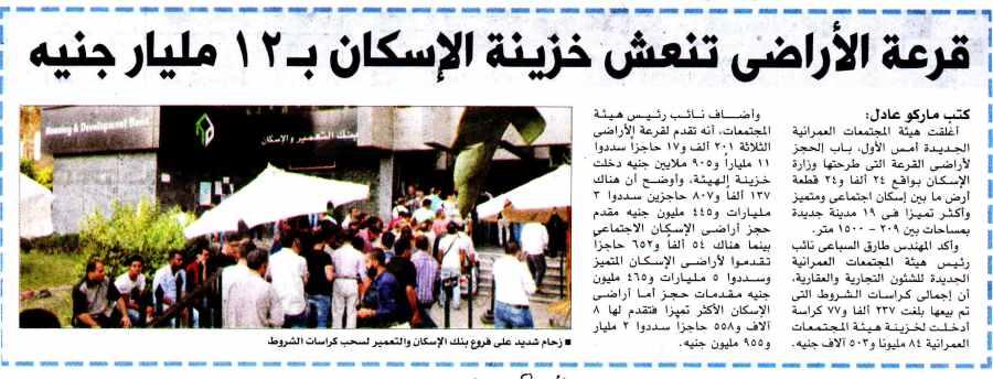 Al Akhabr 31 Aug P.1.jpg