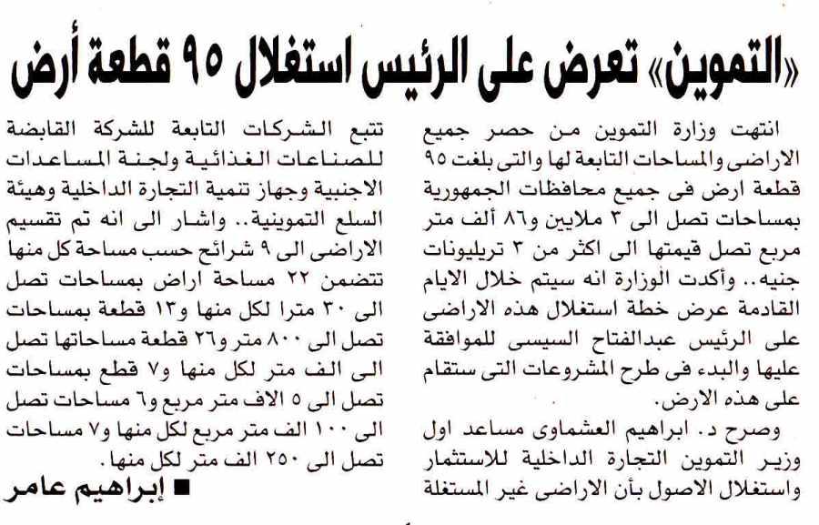 Al Akhabr 31 Aug P.3.jpg