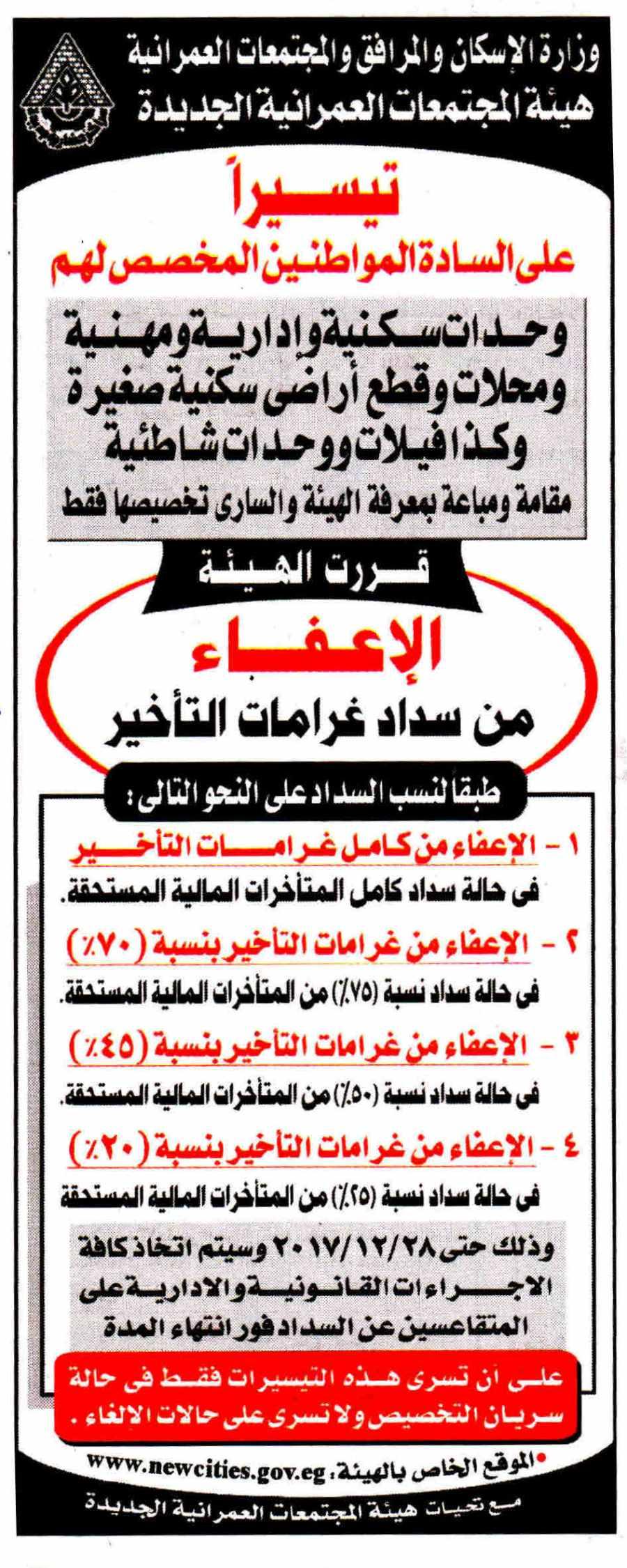 Al Akhbar 12 Sep P.1.jpg