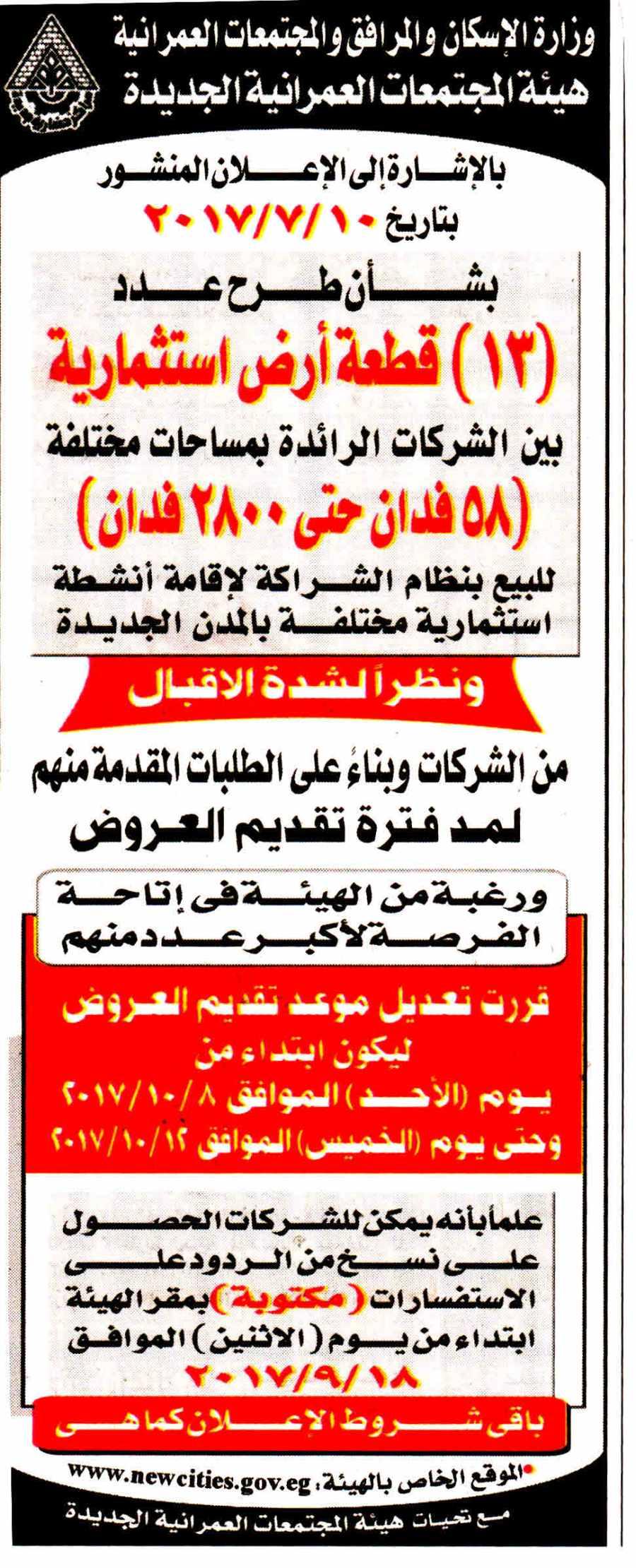 Al Akhbar 13 Sep P.1.jpg