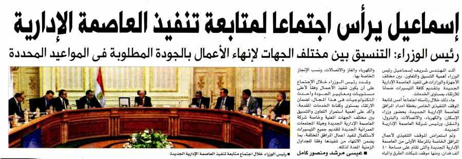Al Akhbar 13 Sep P.3.jpg