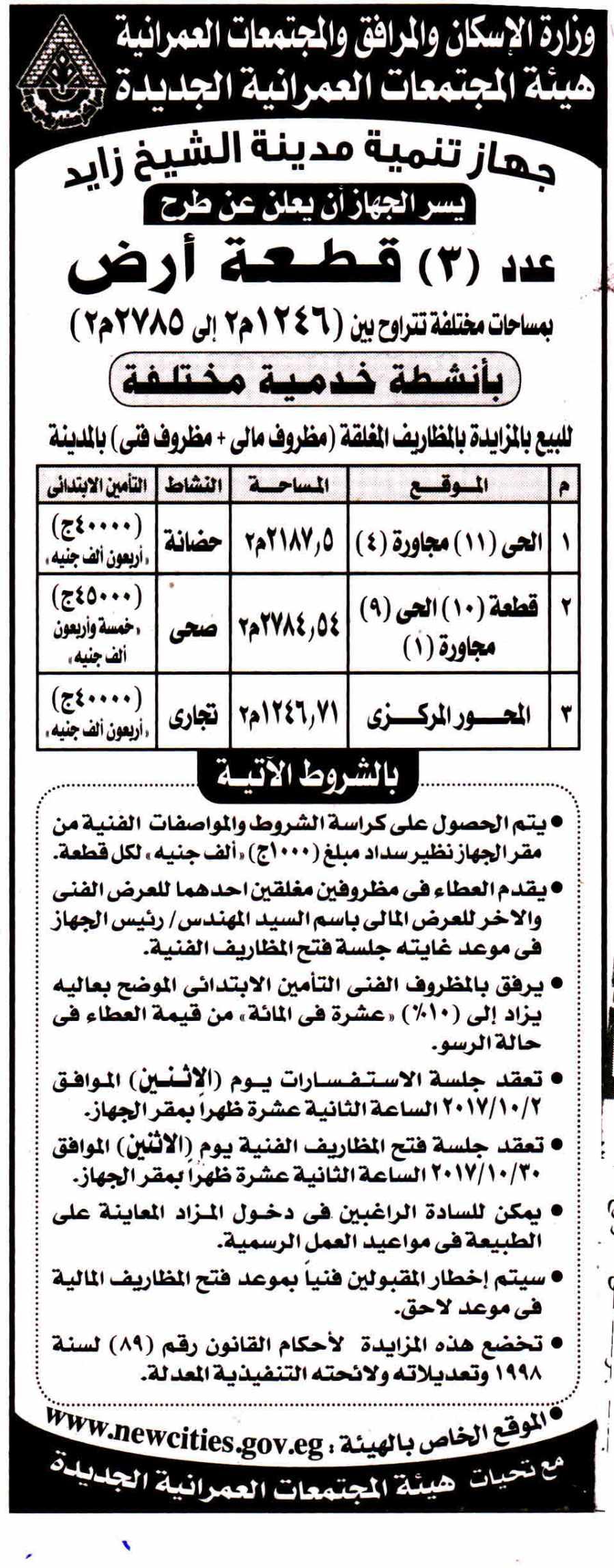 Al Akhbar 15 Sep P.3.jpg