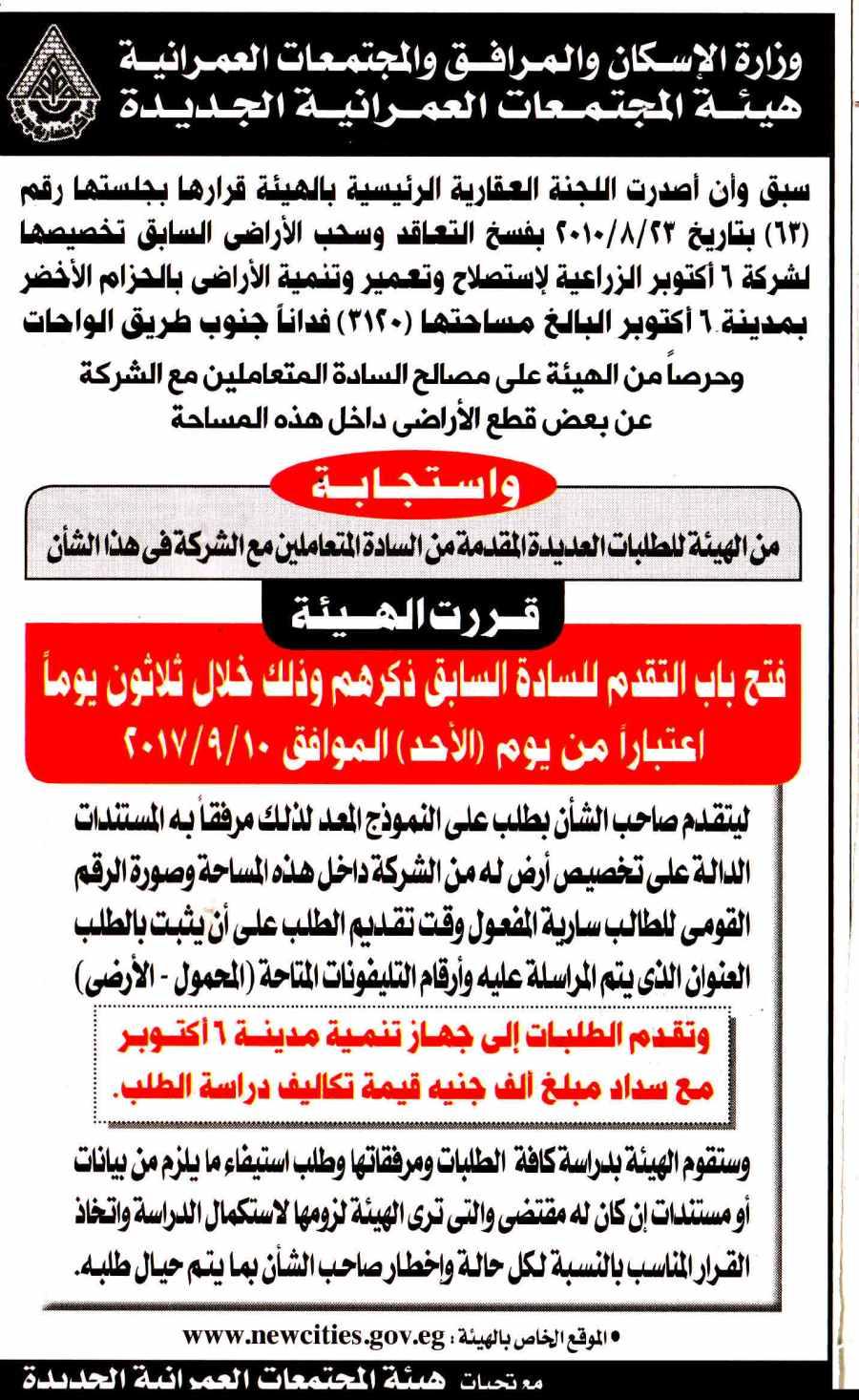 Al Akhbar 5 Sep P.3.jpg