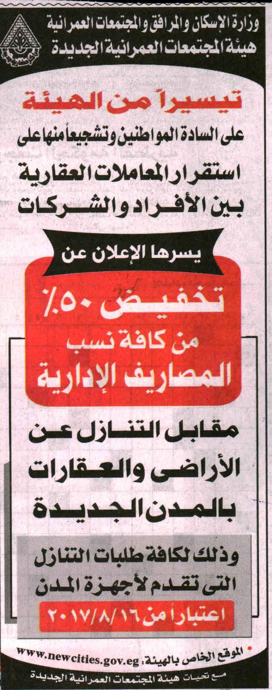 Al Akhbar 7 Sep P.1.jpg