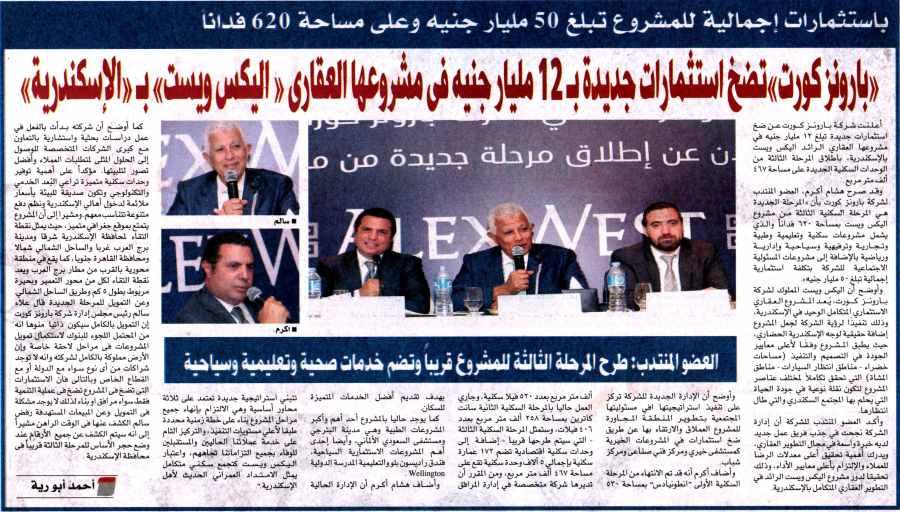 Al Akhbar Al Masai 17 Sep P.9 A.jpg