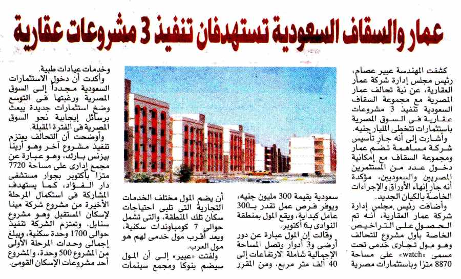 Al Akhbar Al Masai 17 Sep P.9 B.jpg