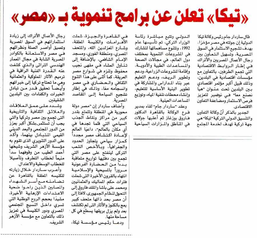 Al Akhbar Al Masai 17 Sep P.9 C.jpg