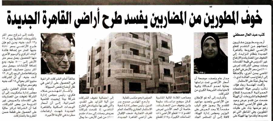 Al Amwal 10 Sep P.4.jpg