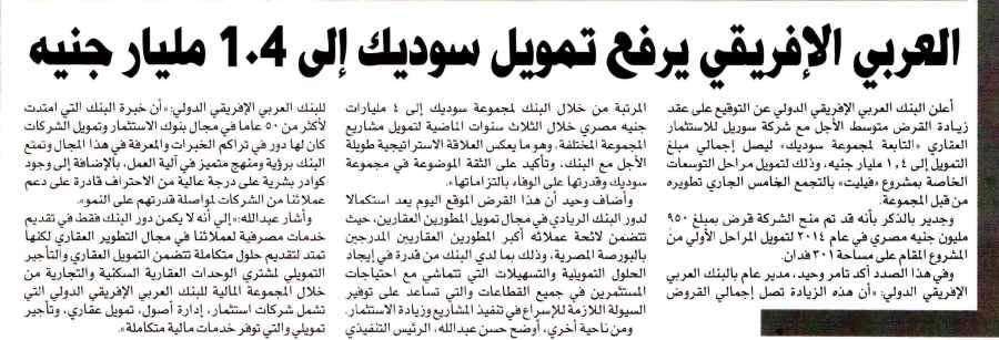 Al Amwal 10 Sep P.8.jpg