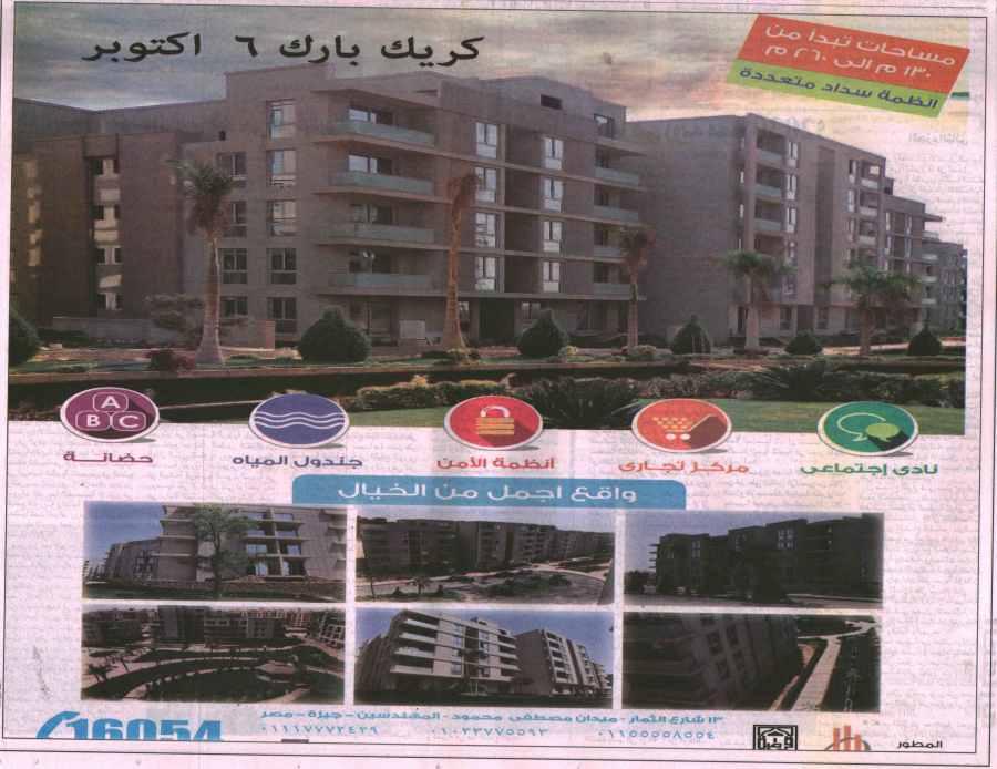 Al Aquaria 10 Sep P.3.jpg