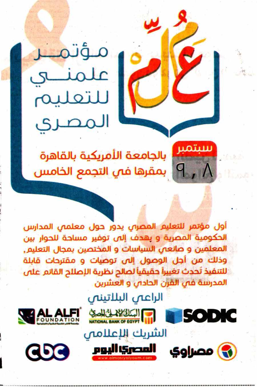 Al Masry Al Youm 9 Sep P.6.jpg
