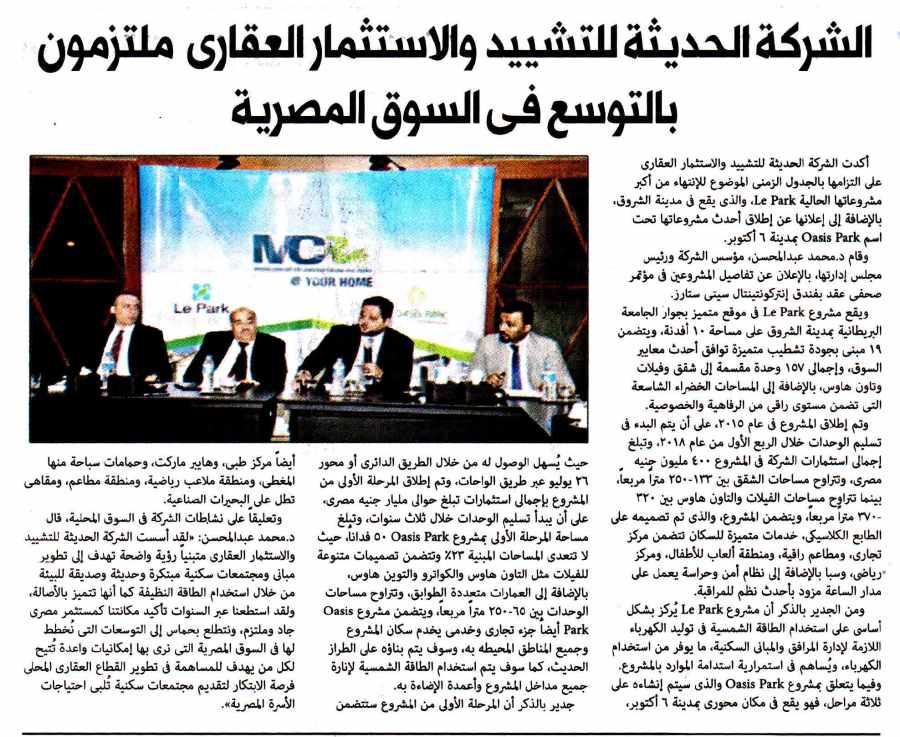 Al Mugaz 11 Sep P.12..jpg