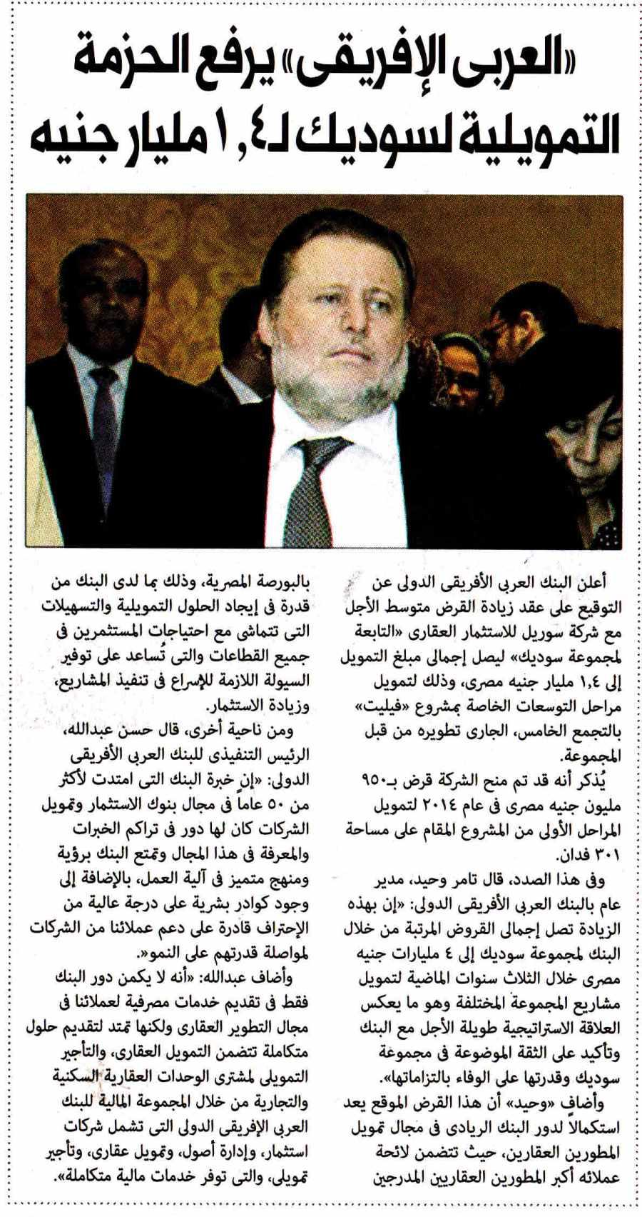 Al Mugaz 11 Sep P.12.jpg