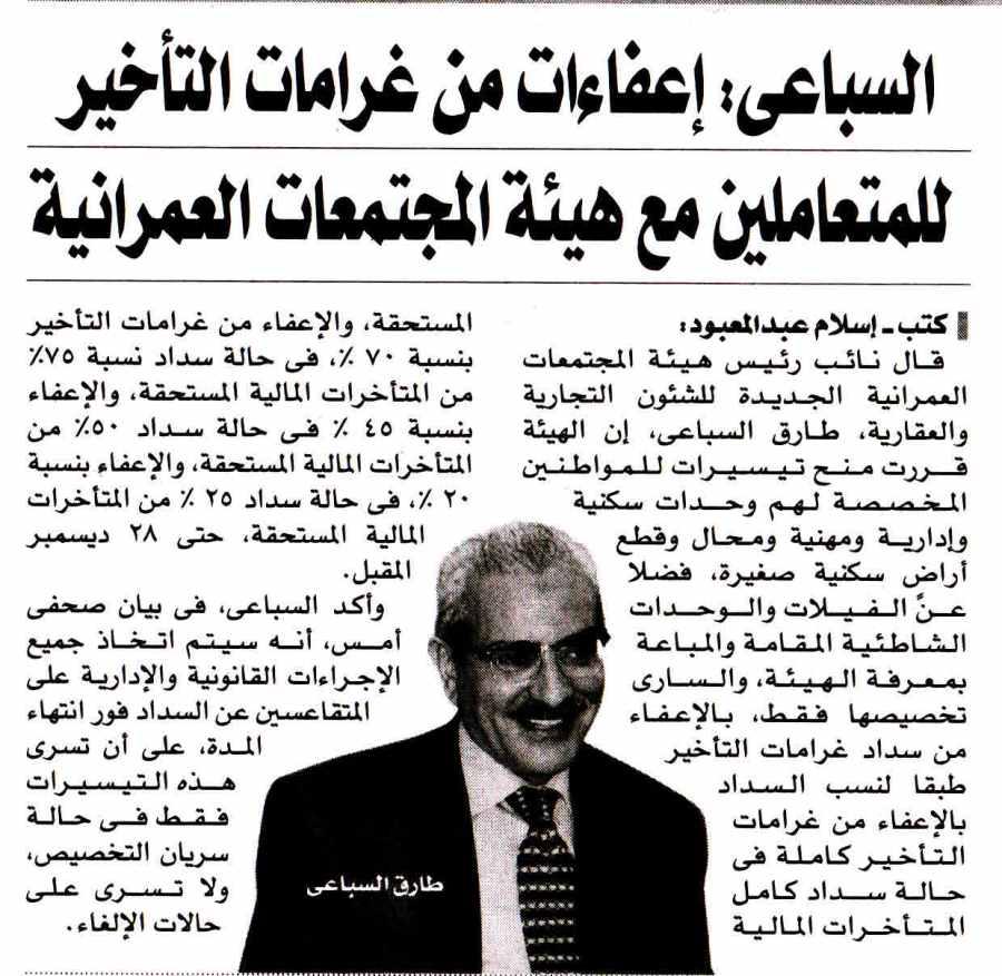 Al Shorouk 12 Sep P.2 C.jpg